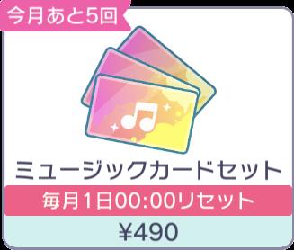 カード プロセカ ミュージック